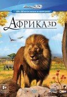 Африка 3D 2D (Blu-ray)