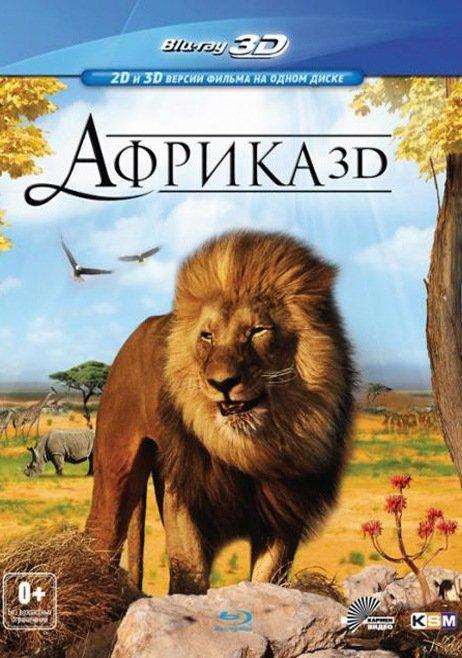 Африка 3D 2D (Blu-ray) на Blu-ray