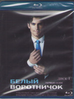Белый воротничок 1 Сезон (14 серий) (2 Blu-ray)*