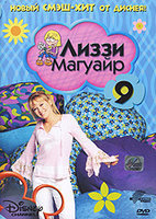 Лиззи Магуайр 1 Сезон 9 Выпуск (25-27 серии) на DVD