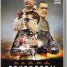 Свиридовы (8 серий) на DVD