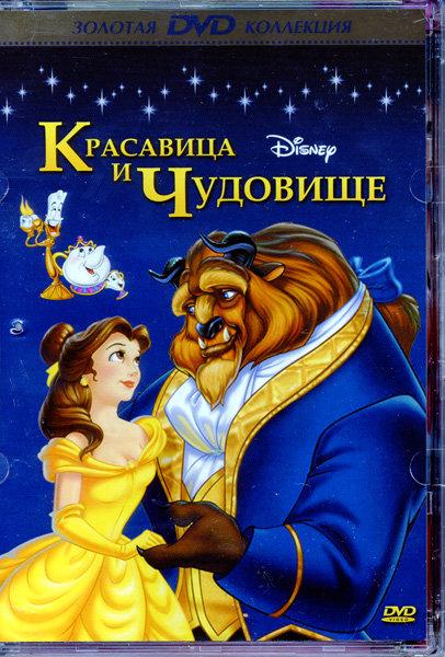 Красавица и чудовище / Красавица и чудовище 2 Заколдованное рождество / Красавица и чудовище 3 Волшебный мир Белль на DVD