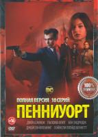 Пенниуорт 1 Сезон (10 серий)