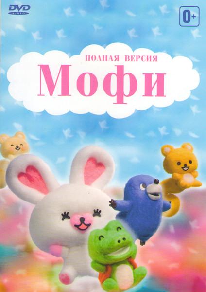 Мофи (51 серия) на DVD