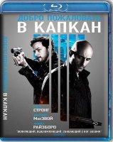 Добро пожаловать в капкан (Blu-ray)
