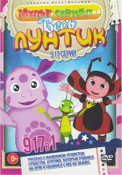 Лунтик и его друзья (917 серий) на DVD