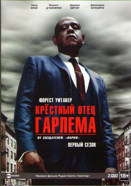 Крестный отец Гарлема 1 Сезон (10 серий) (2 DVD) на DVD