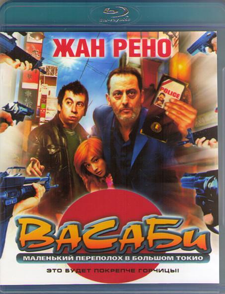 Васаби (Blu-ray)* на Blu-ray