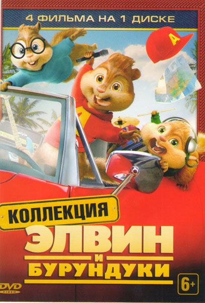Элвин и Бурундуки / Элвин и Бурундуки 2 / Элвин и Бурундуки 3 / Элвин и бурундуки Грандиозное бурундуключение на DVD