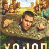 Холоп на DVD