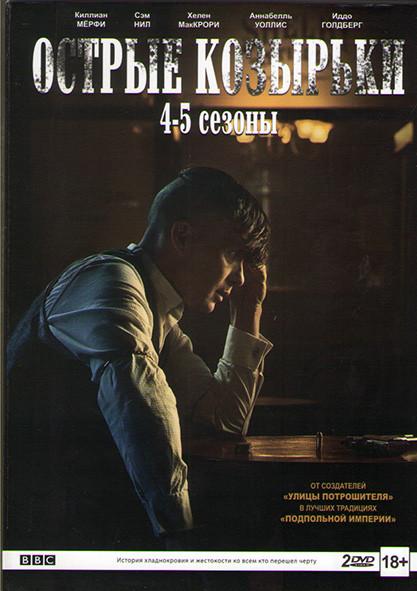 Острые козырьки (Заточенные кепки) 4,5 Сезоны (12 серий) (2 DVD) на DVD
