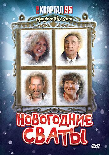 Здравствуй сваха Новый год (Новогодние сваты) на DVD