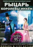 Мужчина королевы Ин Хен (Рыцарь королевы Ин Хен) (16 серий) (3 DVD)