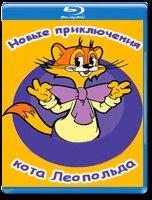 Новые приключения кота Леопольда (13 серий) (Blu-ray)