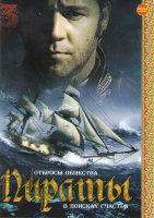 Пираты 03 (Хозяин морей / Флибустьер / Капитан Кидд / Пират Морган / Сердце пирата / Капитан Блад / Морской ястреб / Арабелла дочь пирата / Испанские