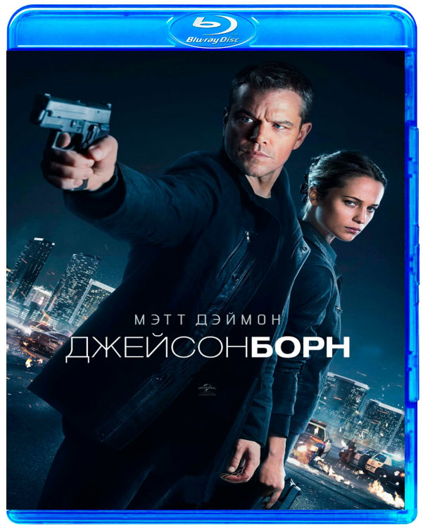 Джейсон Борн (Blu-ray)