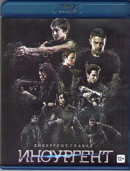 Дивергент глава 2 Инсургент (Blu-ray)* на Blu-ray