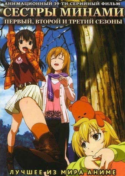 Сестры Минами 1,2,3 Сезоны (39 серий) (2 DVD) на DVD
