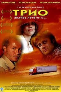 Трио на DVD