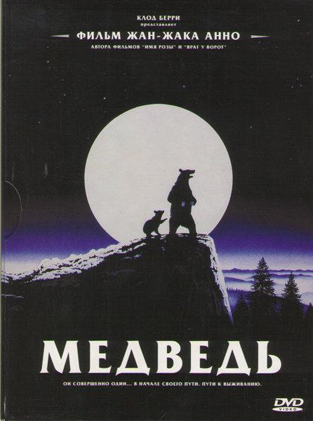 Медведь на DVD