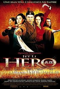 Герой (КиноМания) на DVD