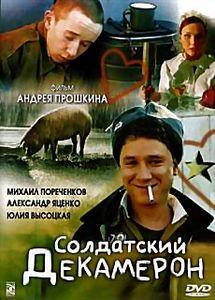 Солдатская девушка  на DVD