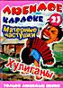 Матерные частушки Хулиганы Любимое караоке 23 на DVD