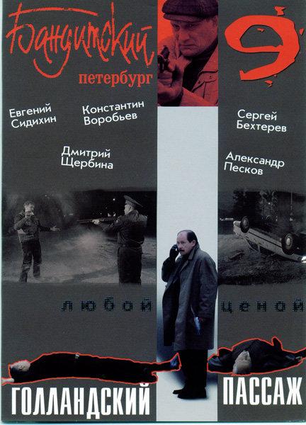 Бандитский Петербург 9 Голландский Пассаж* на DVD