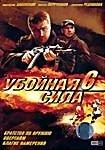 Убойная сила 6. Часть 1 (Братство по оружию / Овертайм / Благие намерения) на DVD