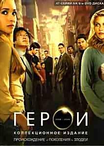 Герои Происхождение / Поколения / Злодеи / Беглецы (59 серий) (8 DVD) на DVD