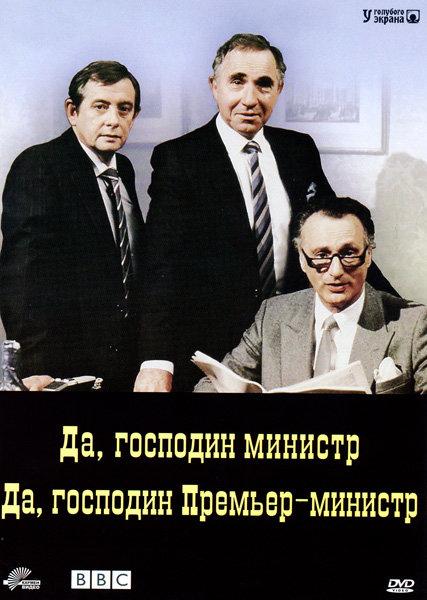 Да господин министр / Да господин премьер-министр на DVD