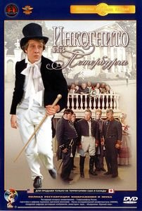 Инкогнито из Петербурга  на DVD