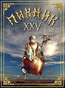 Пикник Юбилейные концерты XXV на DVD