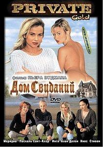 Дом свиданий на DVD
