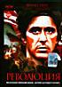 Революция на DVD