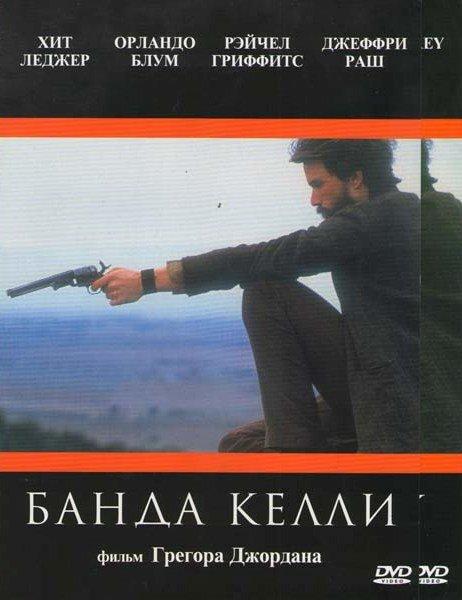 Банда Келли на DVD