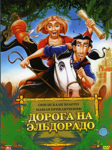 Дорога на Эльдорадо на DVD