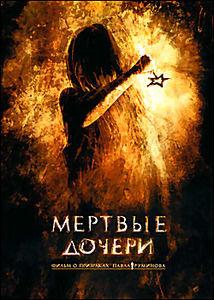 Мертвые дочери  на DVD