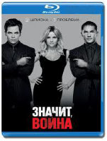 Значит война (Blu-ray)