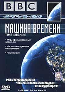 BBC Машина времени (Мир сформированный временем / Жизнь наперегонки со временем / Наше время) на DVD