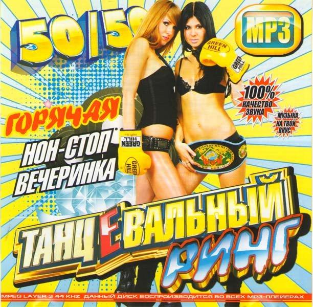 Танцевальный ринг Горячая нон-стоп вечеринка (MP3)