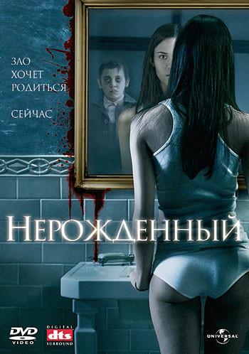 Нерожденный на DVD