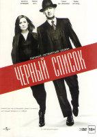 Черный список 4 Сезон (22 серии) (3 DVD)