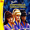 Barbie: Спортивная гимнастика (PC CD)