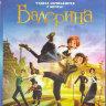 Балерина 3D+2D (Blu-ray)
