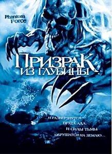 Призрак из глубины на DVD