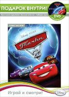 Тачки 2 (DVD-BOX) (+ DVD фильм Тачки 2)