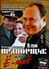 Прапорщик Шматко или Е-мое на DVD