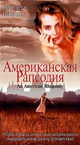 Американская рапсодия на DVD