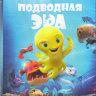 Подводная эра (Blu-ray)